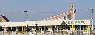 相愛保育園のイメージ写真