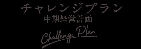 チャレンジプラン(中期経営計画)